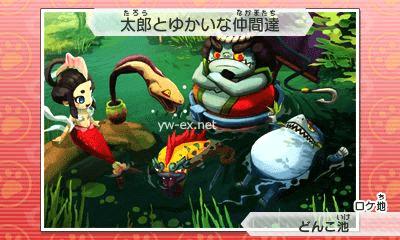 太郎とゆかいな仲間達
