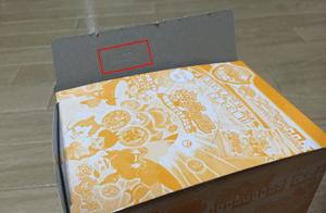 箱の内フラップの裏側に4桁の数字が記載されている