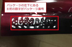 パッケージの左下にある8桁の数字がパッケージ番号