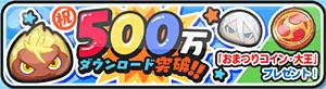 祝 500万ダウンロード突破!! 「おまつりコイン・エンマ」プレゼント!