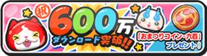 祝 600万ダウンロード突破!! 「おまつりコイン・六百」プレゼント!