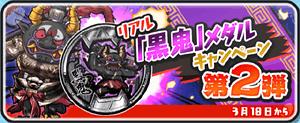 リアル「黒鬼」メダルキャンペーン第2弾