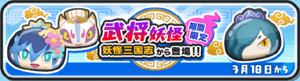 期間限定 武将妖怪 妖怪三国志から登場!!