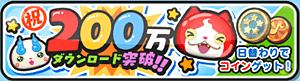 祝 200万ダウンロード突破!! 日替わりでコインゲット!