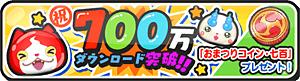 祝 700万ダウンロード突破!! 「おまつりコイン・七百」プレゼント!