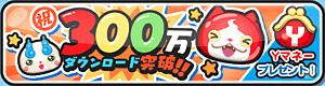 祝 300万ダウンロード突破!! Yマネープレゼント!