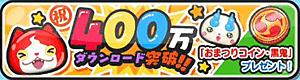 祝 400万ダウンロード突破!! 「おまつりコイン・黒鬼」プレゼント!